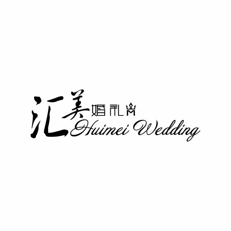 汇美婚礼策划
