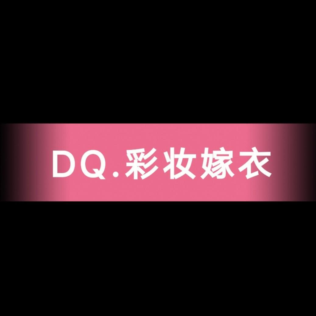 DQ美妆嫁衣