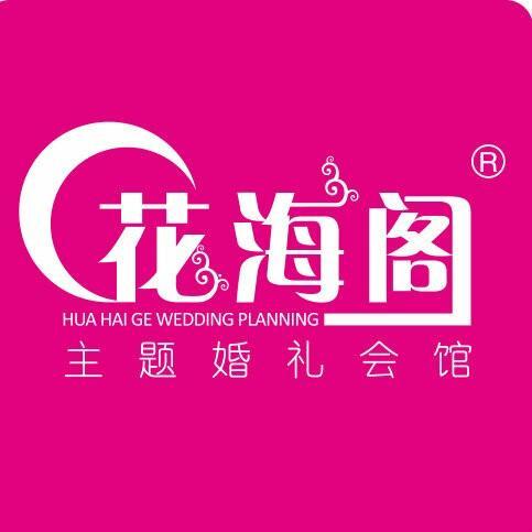 商丘花海阁主题婚礼会馆