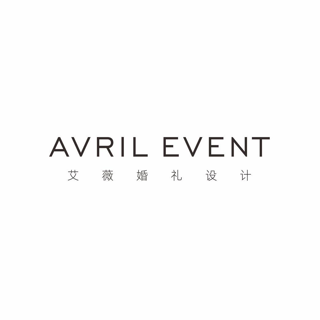 Avril艾薇婚礼设计