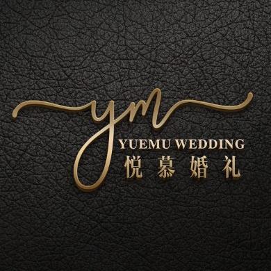 YUEMU悦慕婚礼
