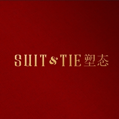 Suit&Tie塑态高级西服西装定制