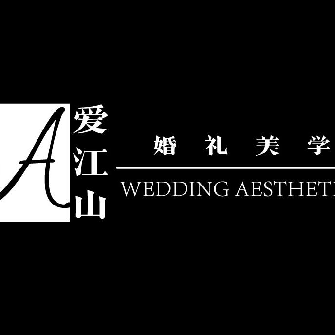 爱江山婚礼美学