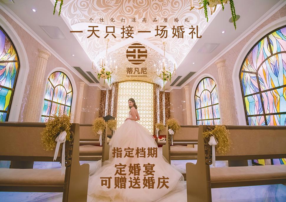 蒂凡尼婚礼公馆