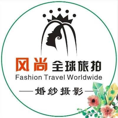 兴宁风尚全球旅拍婚纱摄影