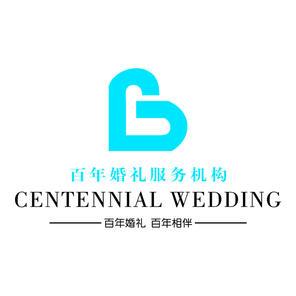 重庆万州百年婚礼(凯莱总店)