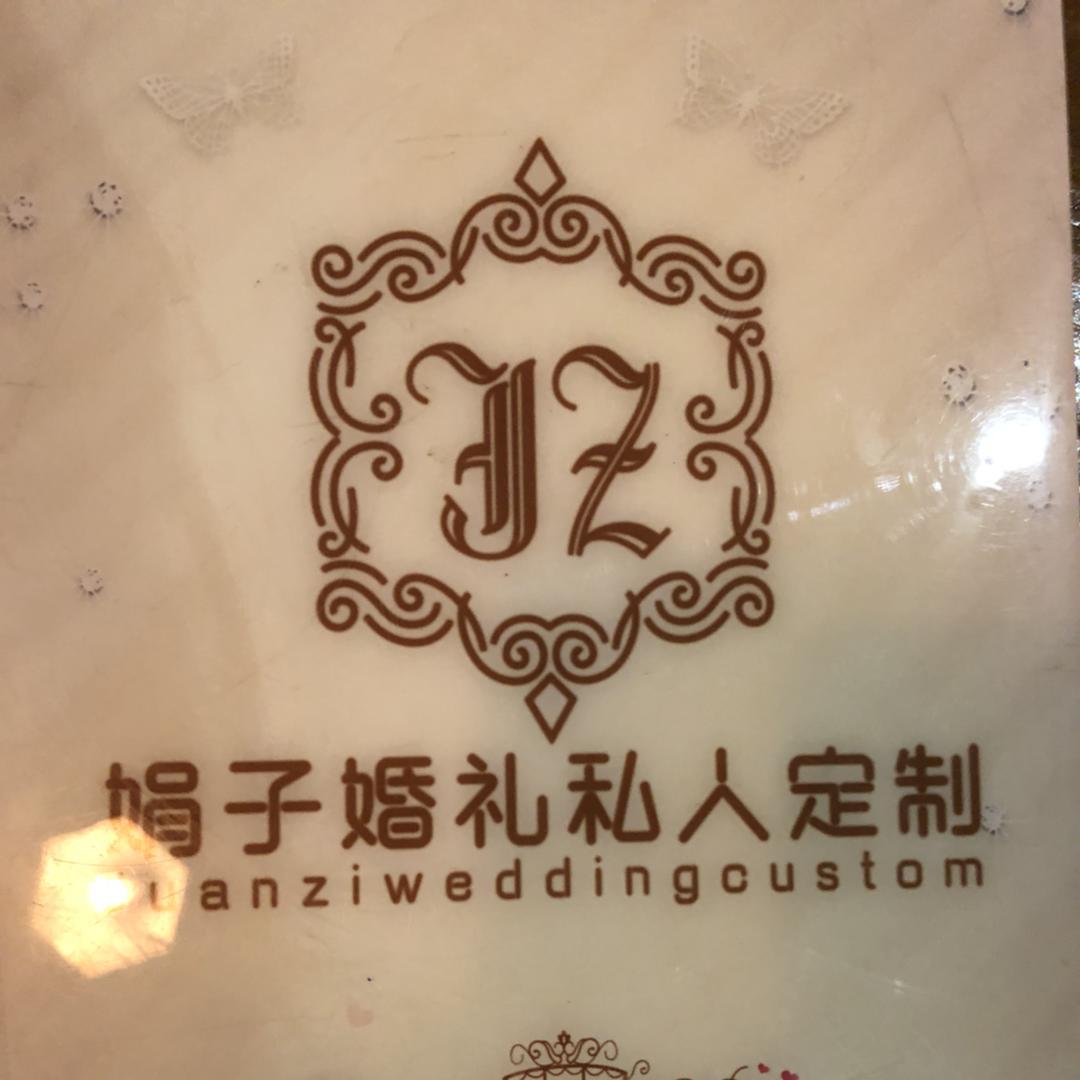 娟子婚礼私人定制