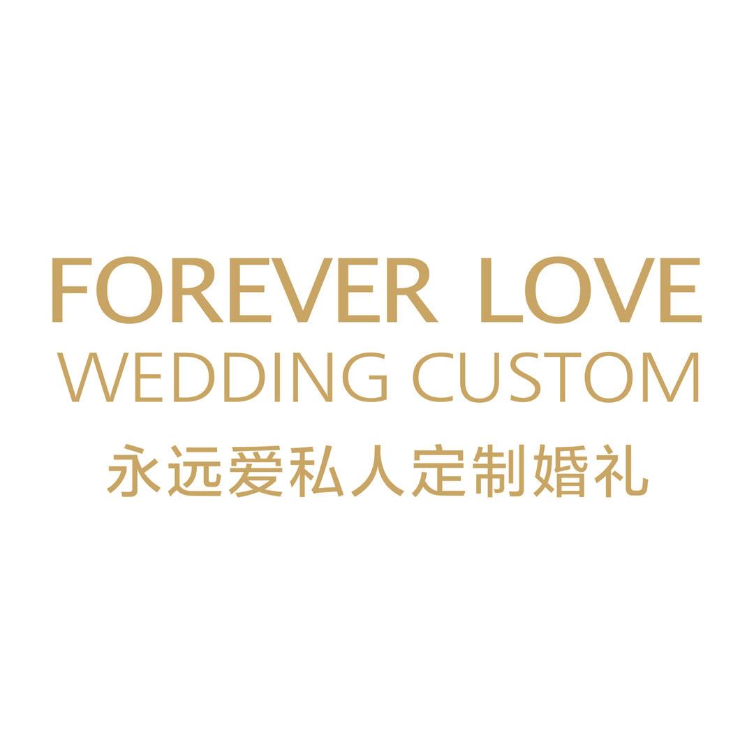 永远爱私人定制婚礼