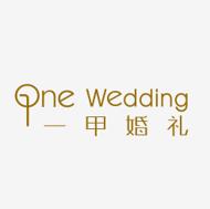 三亚一甲婚礼