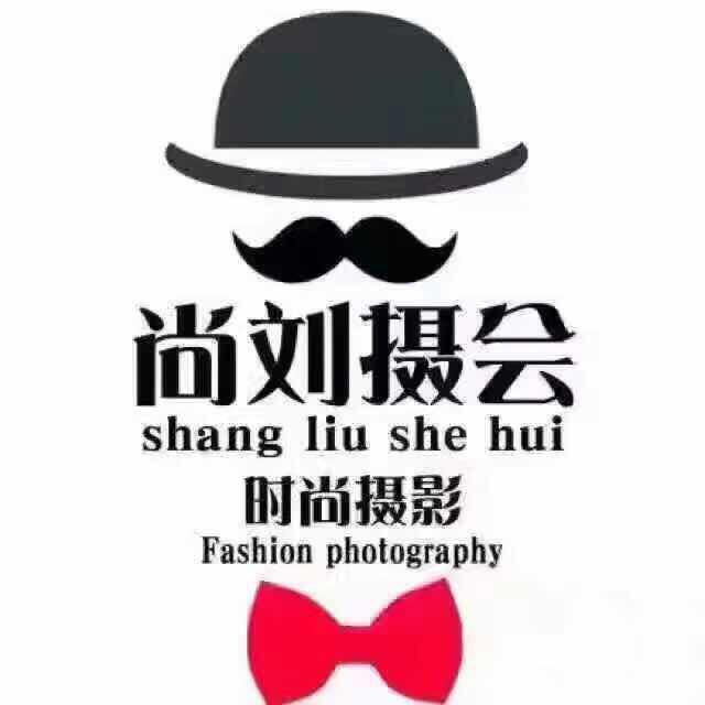 尚刘摄会高端摄影