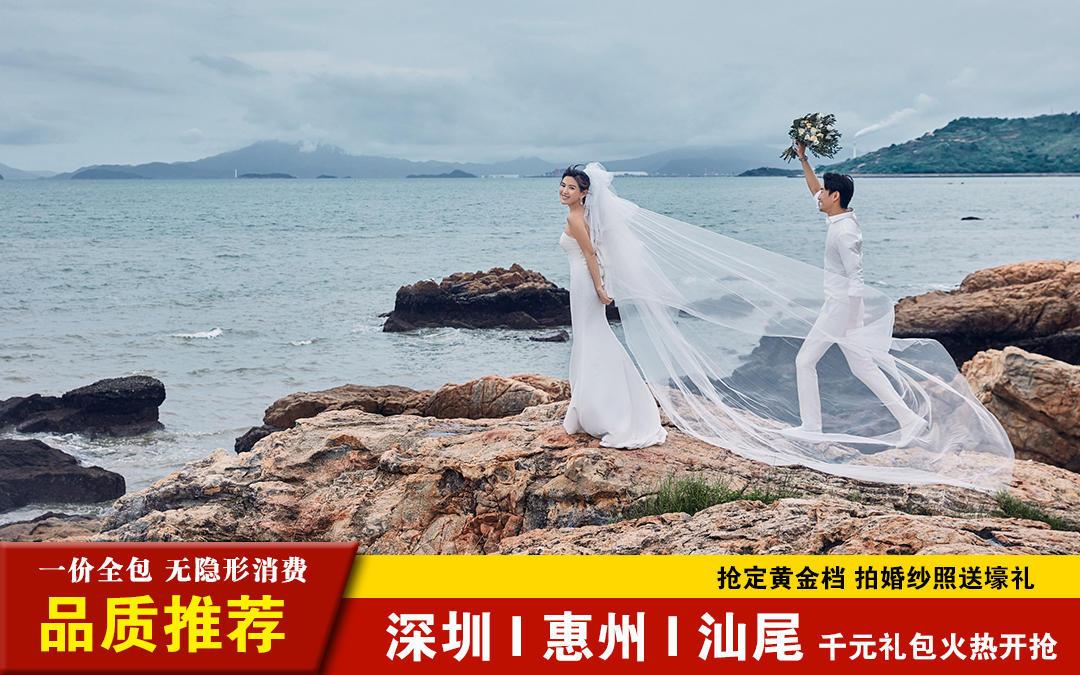 【品质推荐】汕尾惠州深圳 十服十造 底片全送