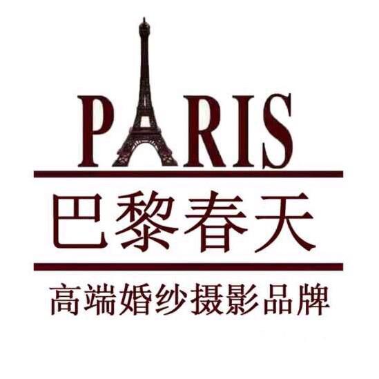 巴黎春天全国连锁全球旅拍婚纱摄影
