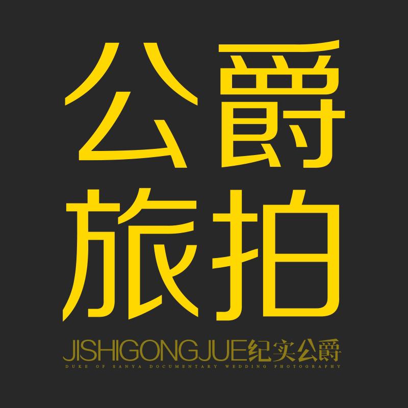 公爵旅拍(丽江站)
