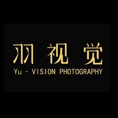 羽视觉轻旅拍婚纱摄影工作室