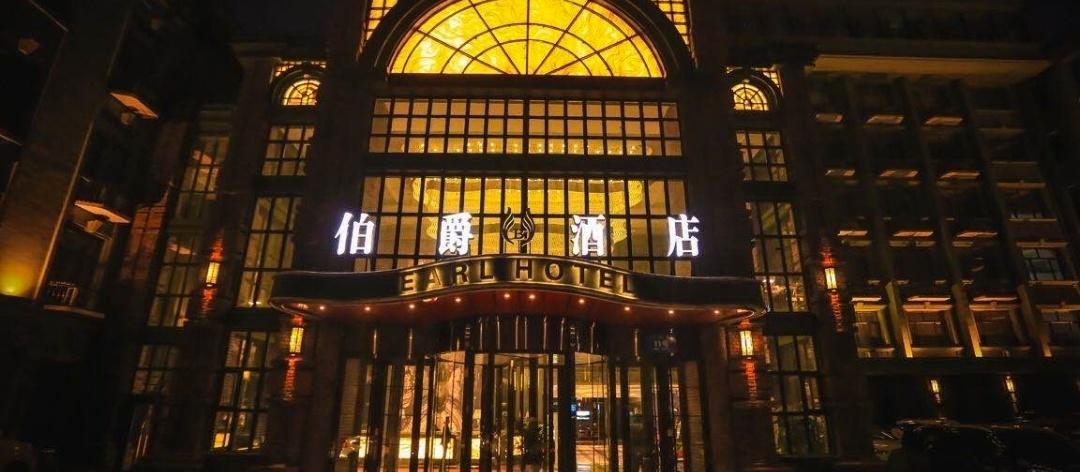 金华市金东区伯爵酒店