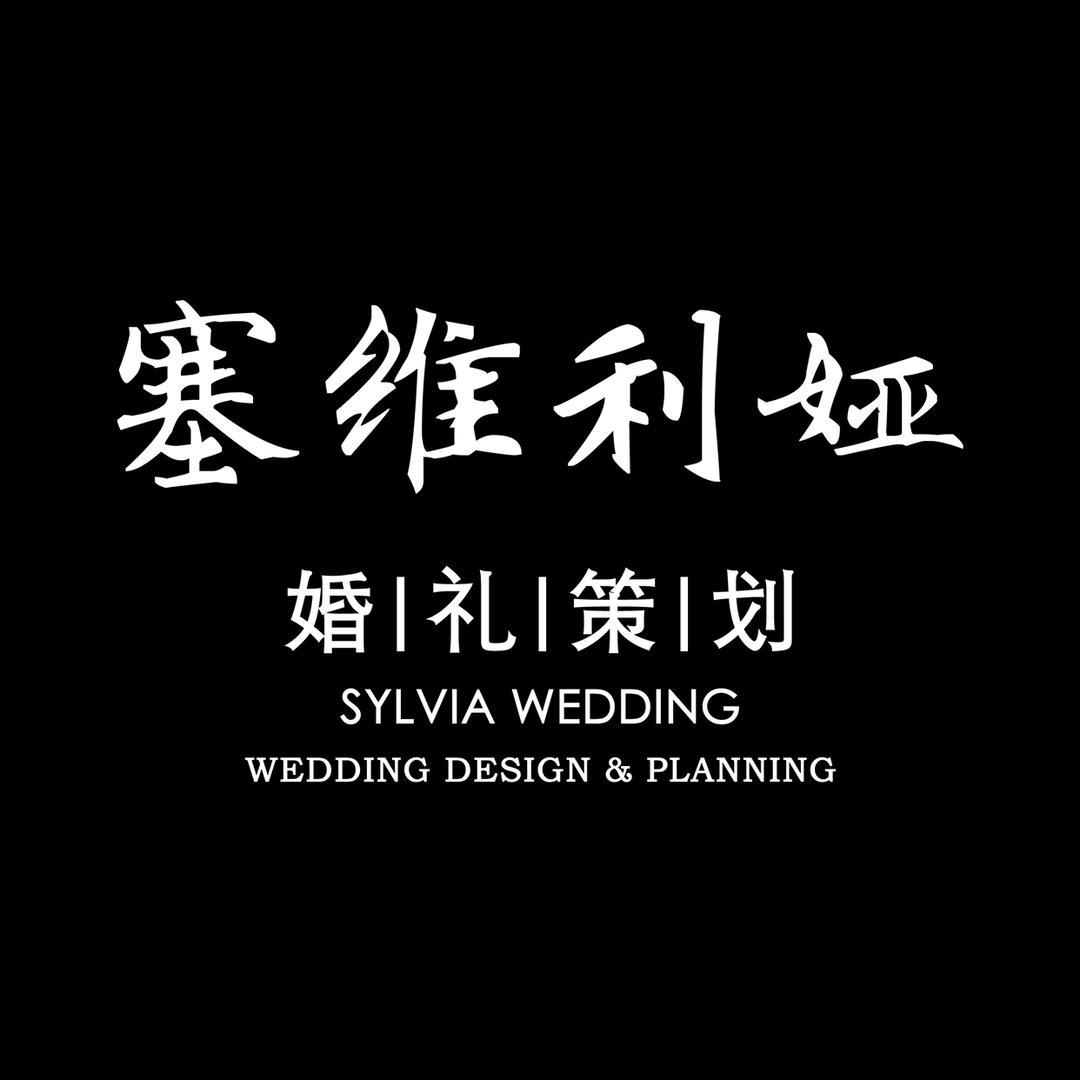 塞维利娅高端婚礼策划