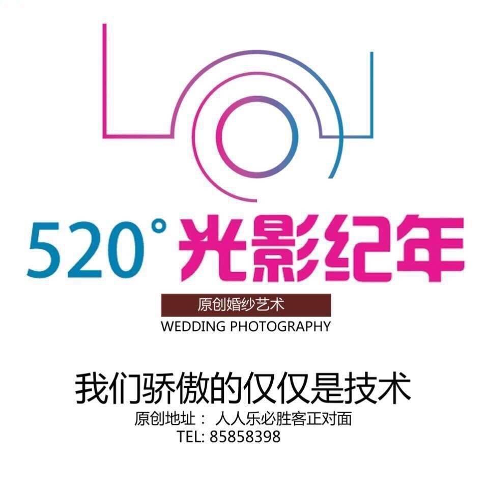 520光影纪年摄影工作室