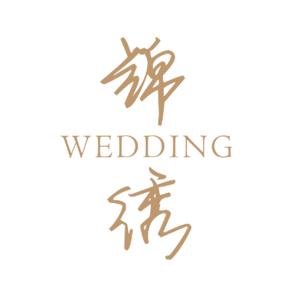 锦绣良缘婚礼中心