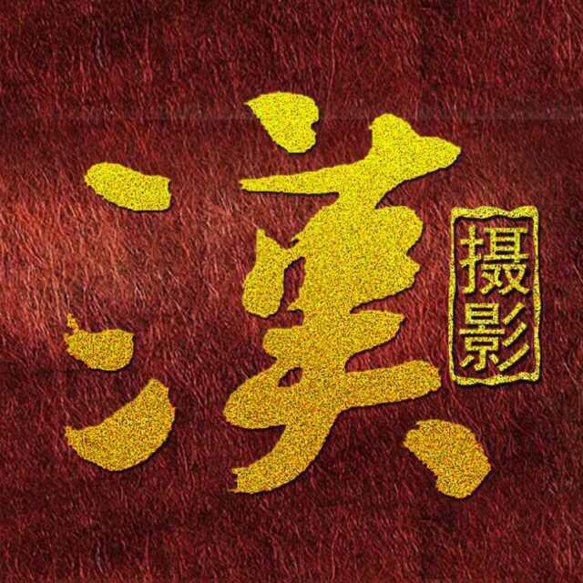 漢 摄 影