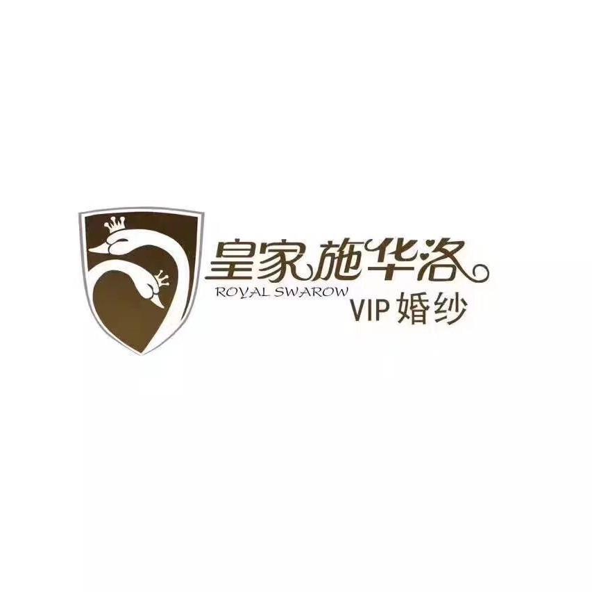 浏阳皇家施华洛VIP婚纱