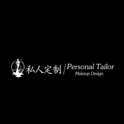 私人定制美妆设计