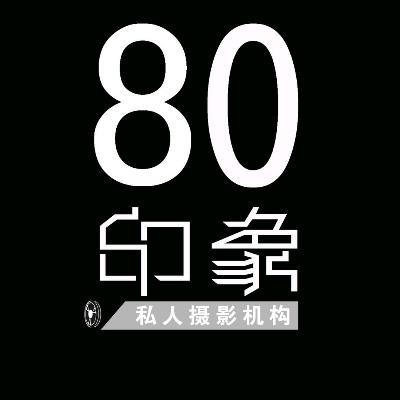 80印象原创婚纱摄影工作室