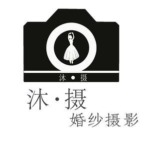 宁德沐摄婚纱摄影工作室