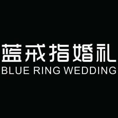蓝戒指婚礼定制