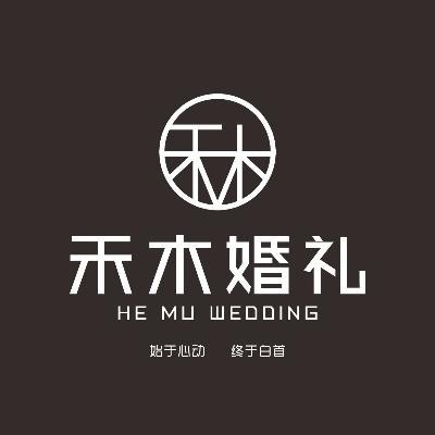 禾木婚礼 私享定制