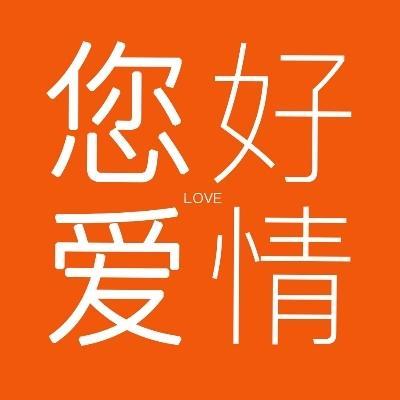 您好爱情婚纱摄影(亳州店)