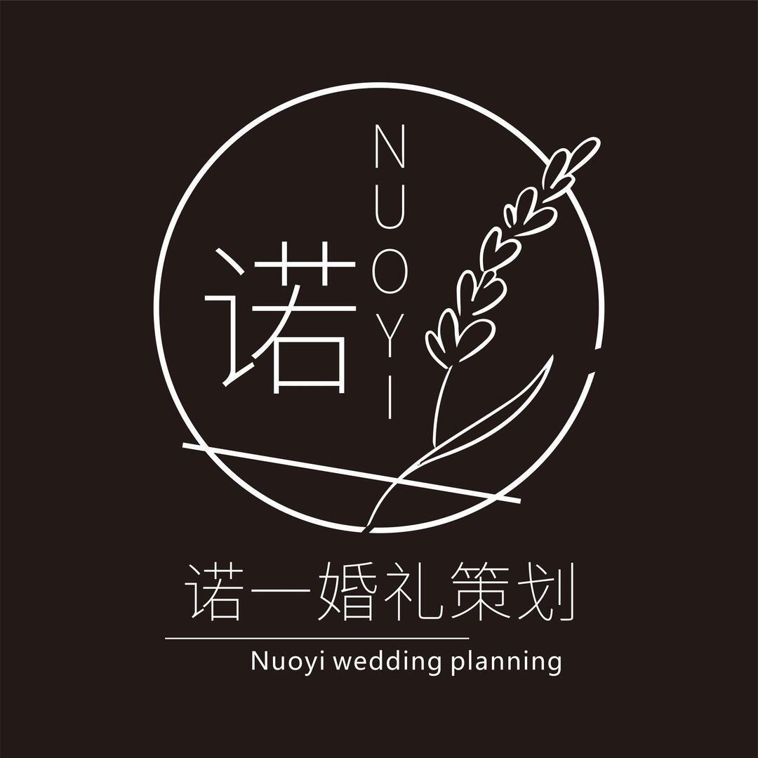 泉州石狮诺一婚礼策划