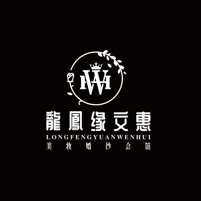 龍鳳缘文惠美妆婚纱会馆