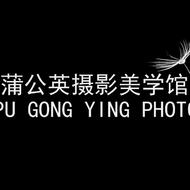 绍兴柯桥蒲公英摄影美学馆