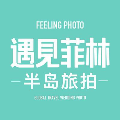 青海遇见菲林婚纱摄影