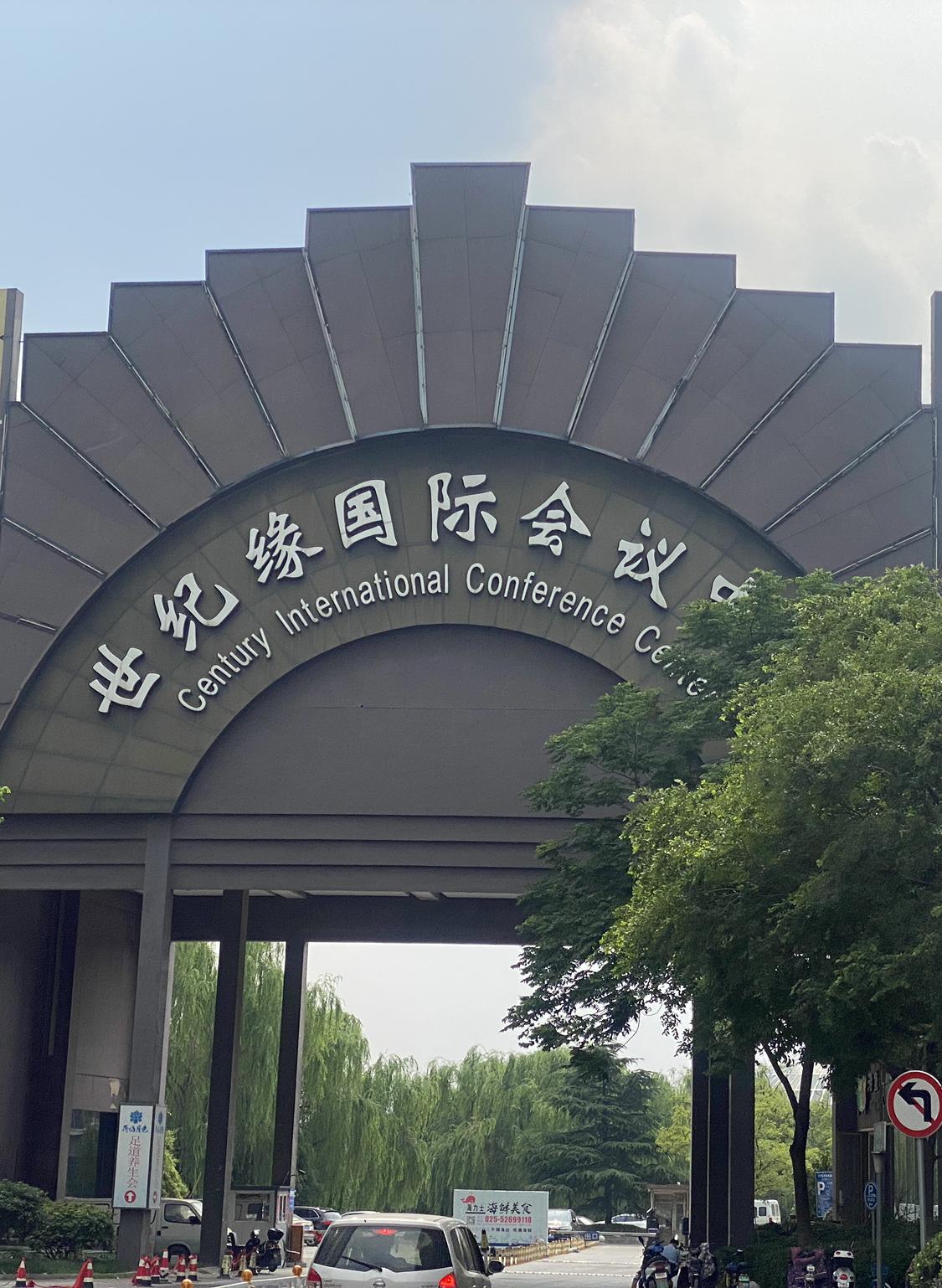 世纪缘国际会议中心(百家湖店)
