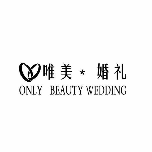 唯美婚礼定制