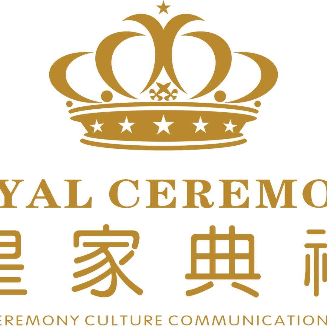 皇家典礼高端婚礼策划