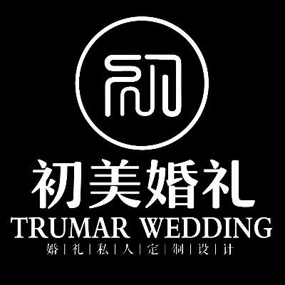 初美婚礼 (济宁万达店)