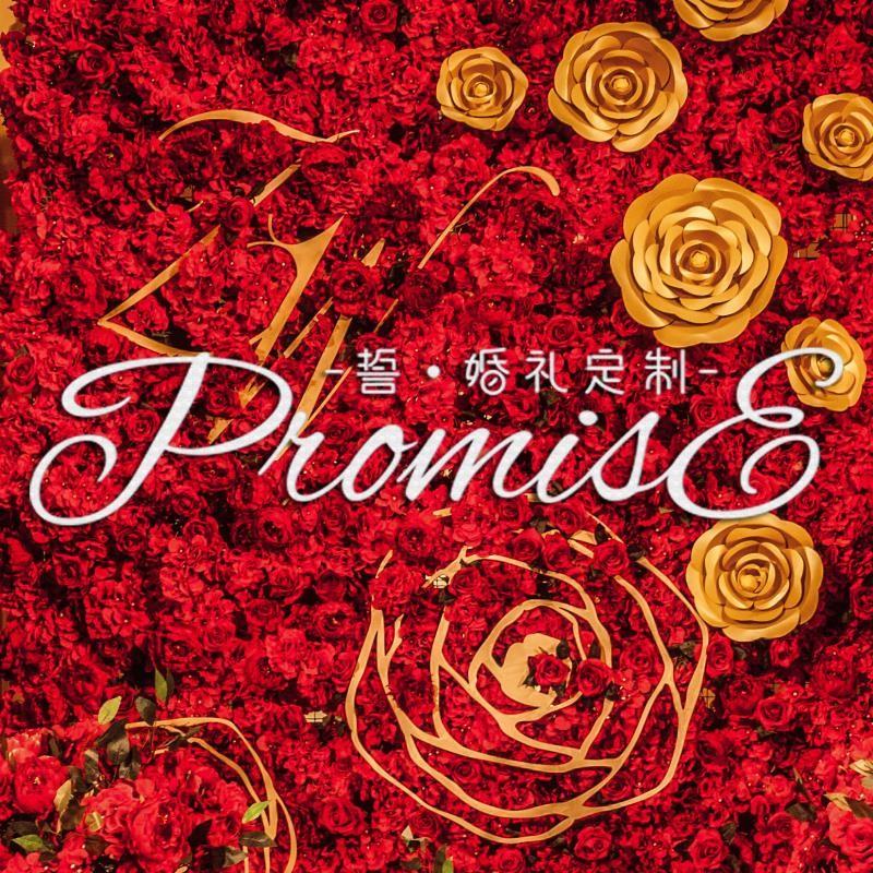 Promise誓婚礼企划