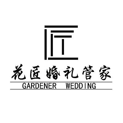 花匠婚礼定制