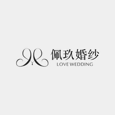 睢宁县佩玖婚纱礼服馆