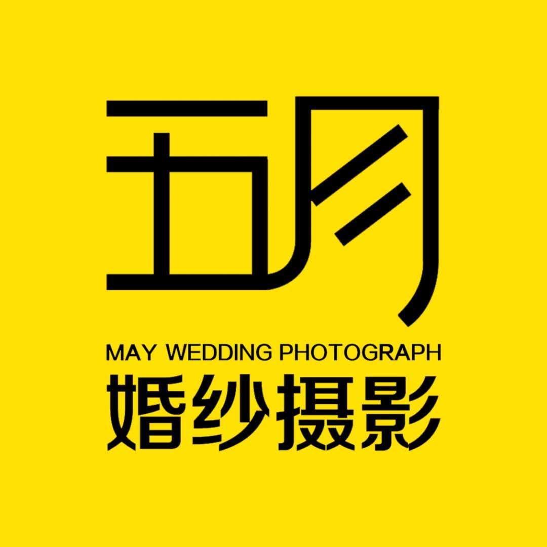 五月婚纱摄影