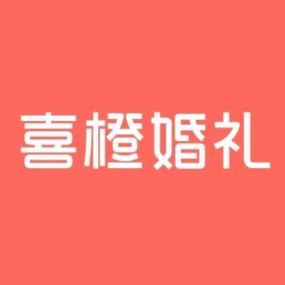 喜橙婚礼(上虞店)
