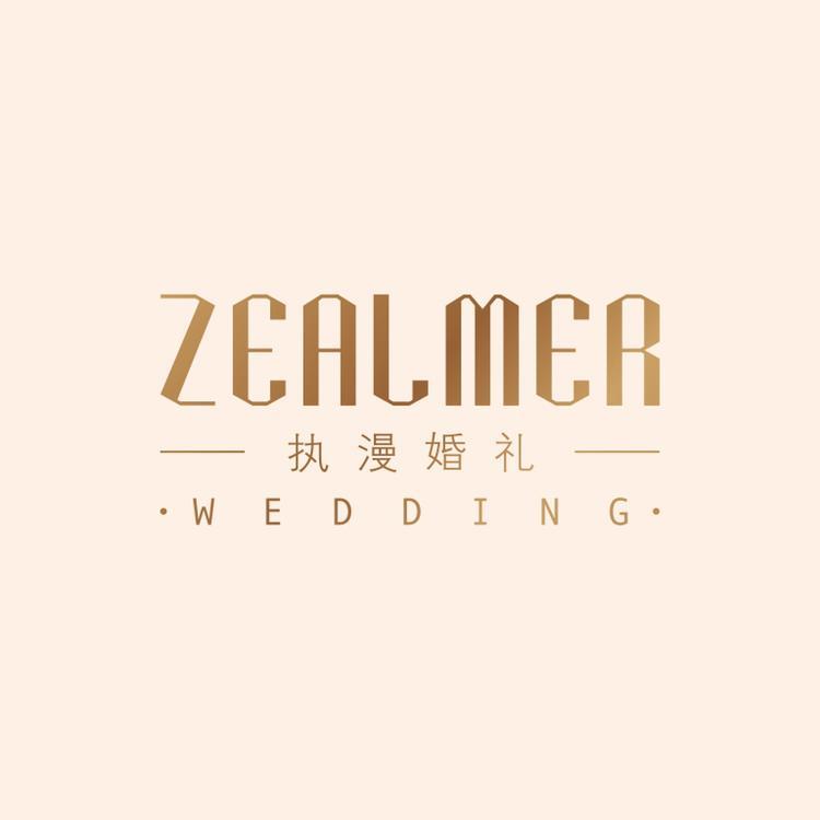 ZEALMER 执漫婚礼企划