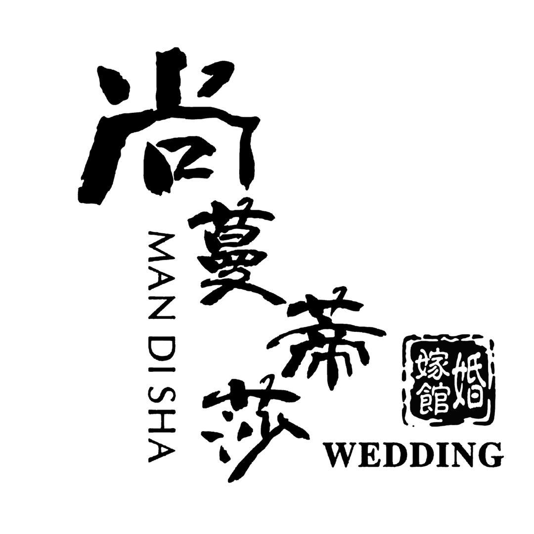 尚蔓蒂莎婚嫁馆