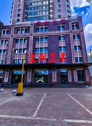 皇朝荣宴酒店