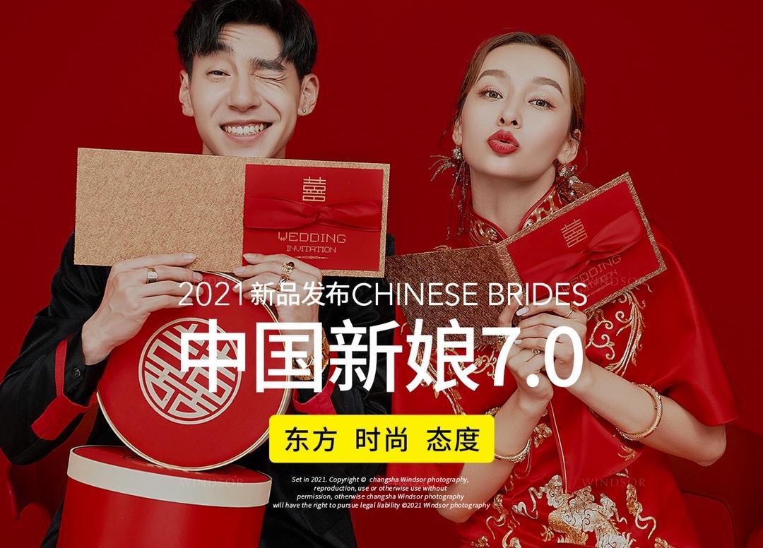 【店内爆款】中式婚纱照 东方新娘