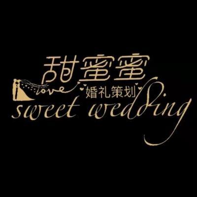 商河县甜蜜蜜婚庆策划中心