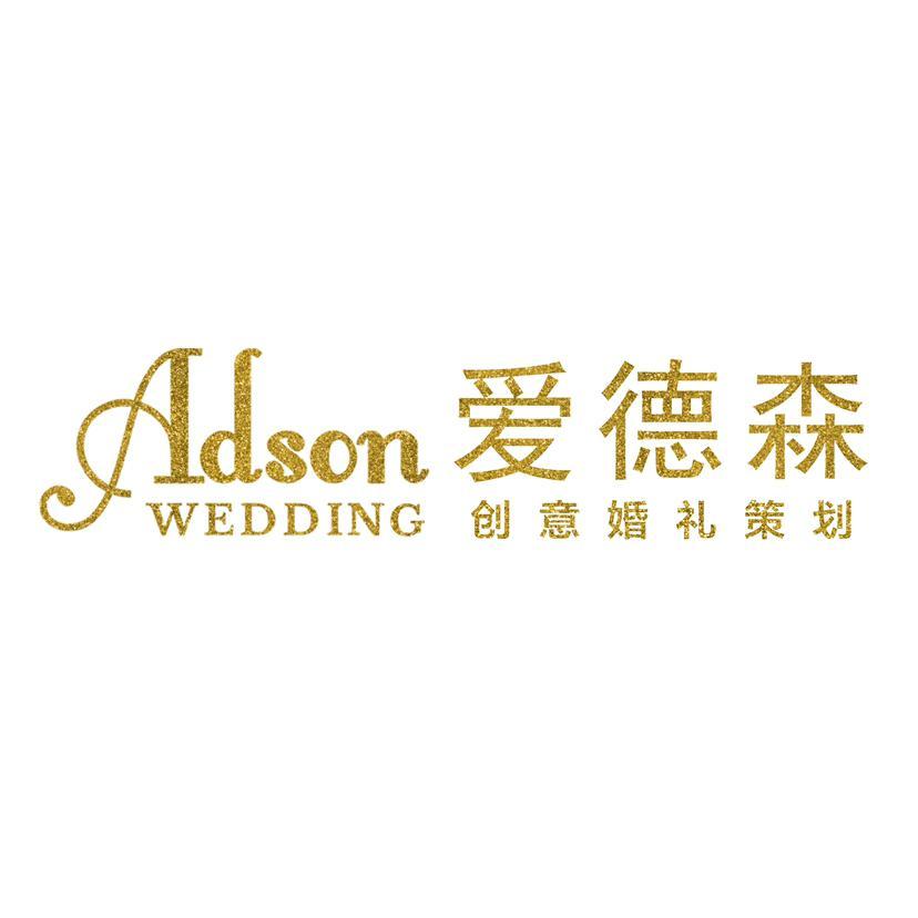爱德森婚礼策划