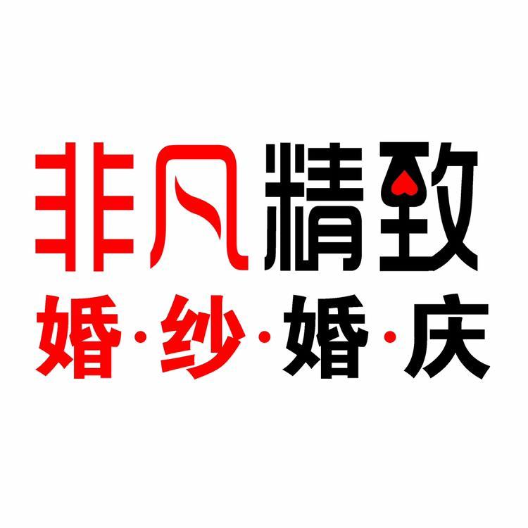 栖霞市非凡婚纱摄影流行馆
